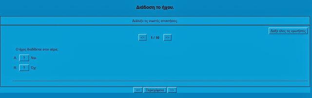 http://online.eduportal.gr/a/fe/ixos/2.htm