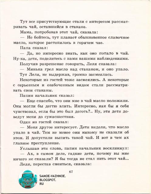 Сайт детских книг СССР книги для детей советские старые из детства