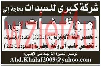 وظائف جريدة الرياض الثلاثاء 4-3-1434 | وظائف خالية بالصحف السعودية الثلاثاء 4 ربيع الأول 1434وظائف جريدة الرياض الثلاثاء 4-3-1434 | وظائف خالية بالصحف السعودية الثلاثاء 4 ربيع الأول 1434