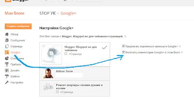 Активация комментариев Google plus в  Blogger