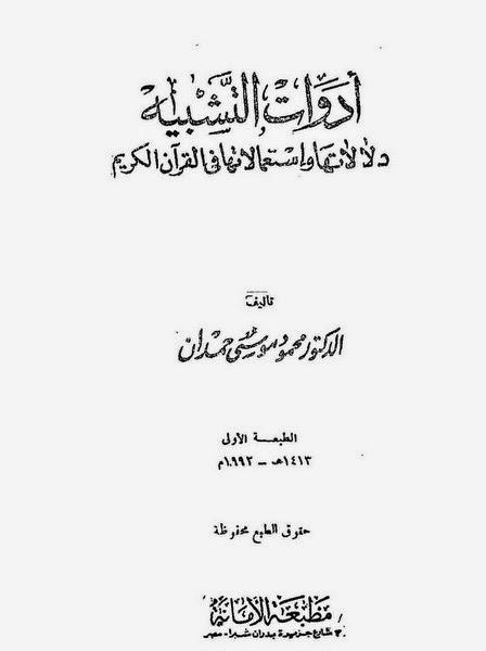أدوات التشبيه أدواتها واستعمالاتها في القرآن الكريم - محمود موسى حمدان pdf