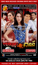 [ Movies ] រឿងបុប្ផាចំរុះពណ៍  Bopha Chomros Por Khmer dubbed videos - ភាពយន្តថៃ - Movies, Thai - Khmer, Series Movies - [ 22 part(s) ]