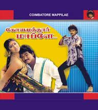 Coimbatore Mappillai (1996)