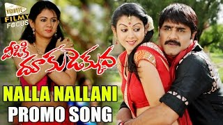 Veediki Dookudekkuva Songs – Nalla Nallani Video Promo Song – Srikanth _ Kamna Jethmalani _ Chakri