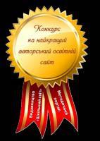 Сайт Переможець 2011