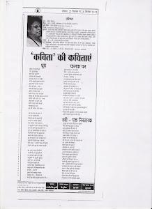 भोपाल से प्रकाशित होने वाली पत्रिका व न्यूज़ - लेटर 'लोकजंग  ' में प्रकाशित मेरी  तीन कवितायें