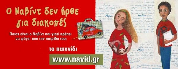 http://www.navid.gr/navidzero/navidzero.htm