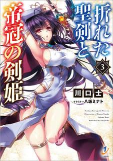 [川口士] 折れた聖剣と帝冠の剣姫 第01-03巻