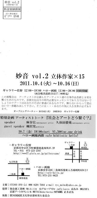 『妙音vol.2』立体作家×15
