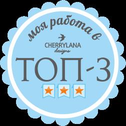 ТОП - 3