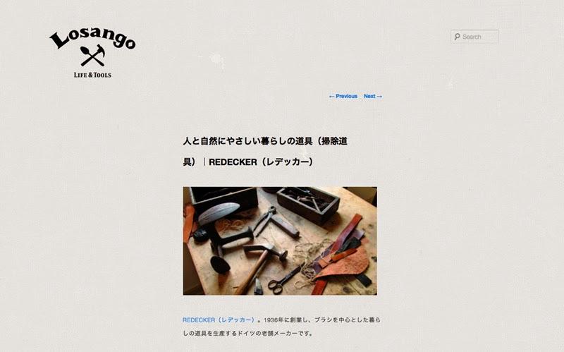 人と自然にやさしい暮らしの道具(掃除道具)|REDECKER(レデッカー) http://losango.lolipop.jp/blog/2927/