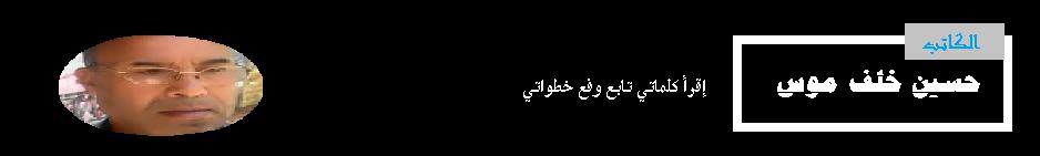 كـلمـــات ..  موقع الكاتب حسين خلف موسى