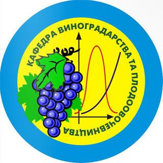 Логотип кафедры виноградарства и плодоовощеводства ННАУ.