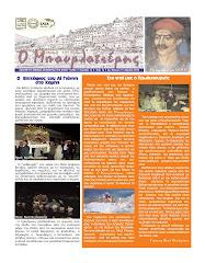Τεύχος 4 Απρίλιος 2010