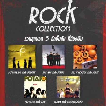 Download [Mp3]-[Hot Album] รวมสุดยอด 5 อัลบั้มดัง ที่คุณต้องฟังให้ได้ใน อัลบั้มเต็ม ROCK COLLECTION CBR@320Kbps 4shared By Pleng-mun.com