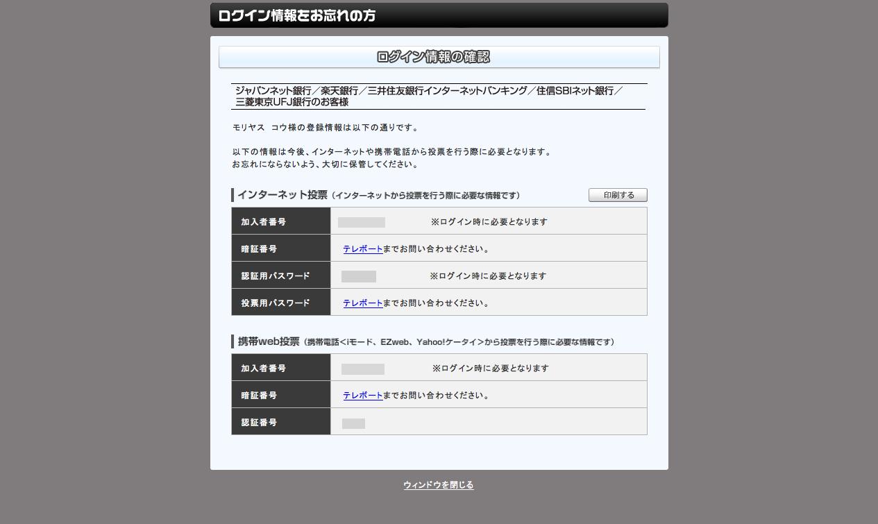 競艇 web 投票