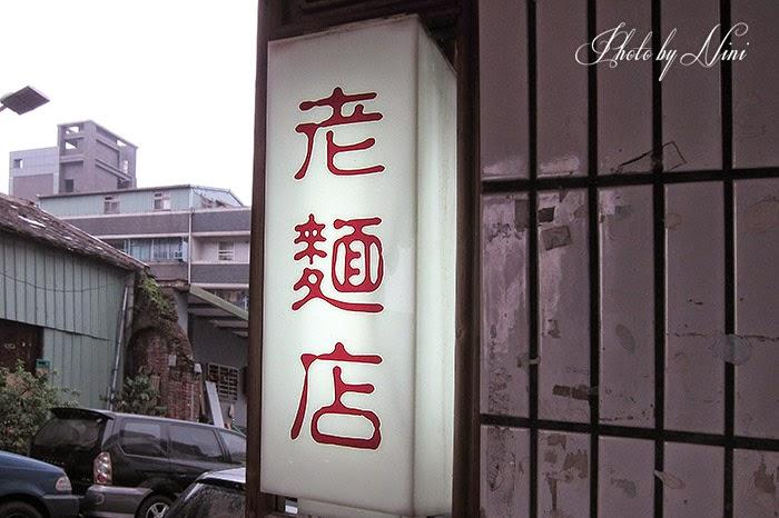 【台北大同區】老麵店。迪化街巷仔內的隱藏版美味