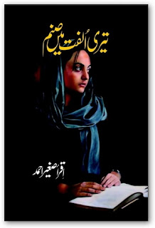 Teri ulfat mein sanam by Iqra Sagheer Ahmed Online Reading.