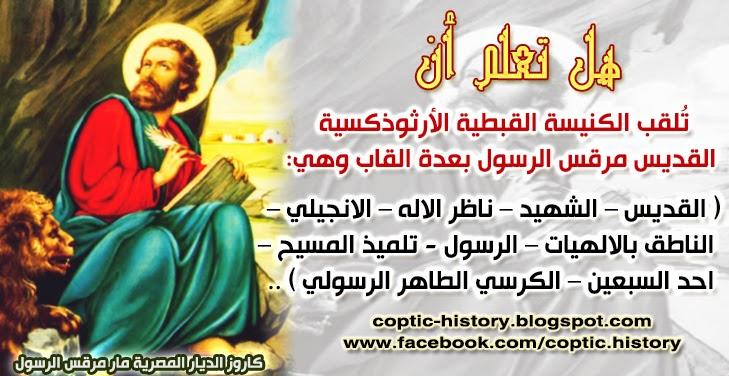 هل تعلم ان - القاب مار مرقس الرسول