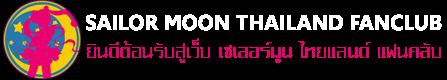 ☾เซเลอร์มูน ไทยแลนด์ แฟนคลับ~ Sailor Moon Thailand Fanclub~ 美少女戦士セーラームーンタイランドファンクラブ~