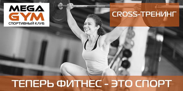 Cross тренинг