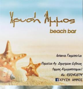 beach bar ΧΡΥΣΗ ΑΜΜΟΣ opening Μεγάλο Σάββατο...