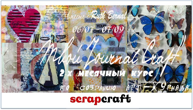 "Курс "" ТВОЙ JOURNAL CRAFT"" от Ruth Bernal"