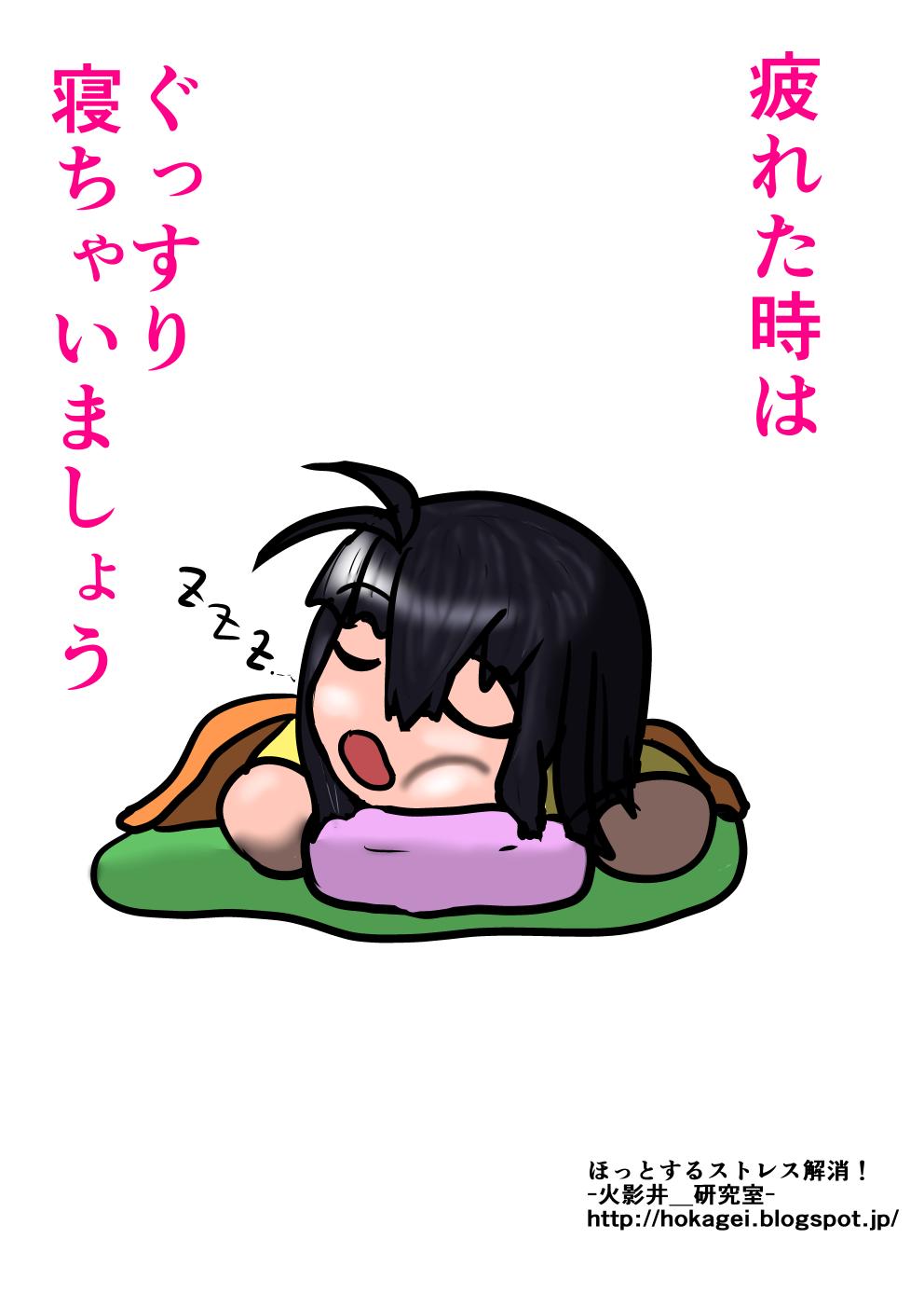 【ほっとする】疲れた時は寝ちゃいましょう!【今日の楓さんラクガキ】