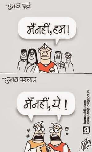 Media, election 2014 cartoons, election, rahul gandhi cartoon, congress cartoon, cartoons on politics, indian political cartoon