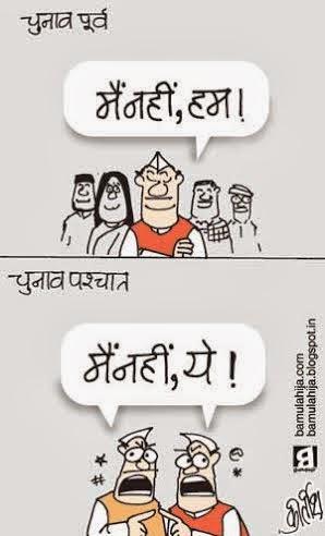 Media, election 2014 cartoons, election, rahul gandhi cartoon, congress cartoon, cartoons on politics, indian political cartoon