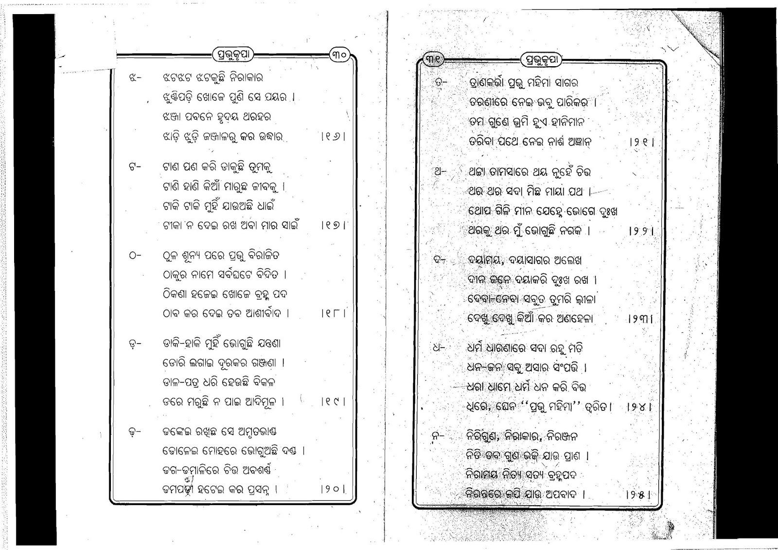 Letter S Poem Children