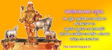 Rajagopala Mantra