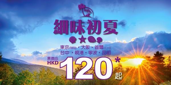 假期症後群,惟有再Plan下個行程,今晚零晨12點HK Express又有【日、韓、台】機票優惠,搶!搶!搶!