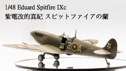 1/48 噴火 MK.IXc