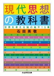 『現代思想の教科書:世界を考える知の地平15章』