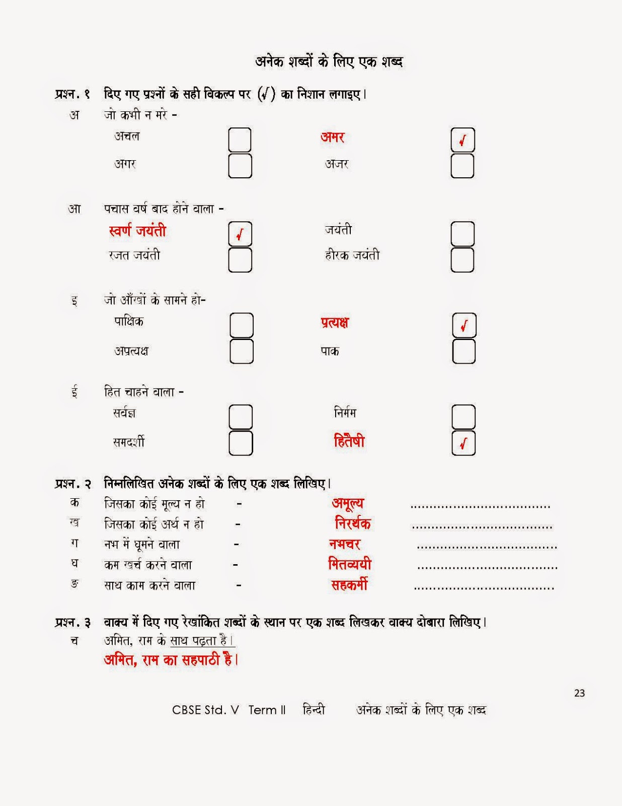 STARS OF PIS AHMEDABAD STD V: HINDI WORKSHEETS