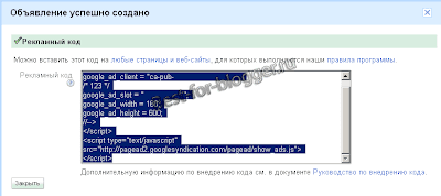 Код рекламного блока Google AdSense