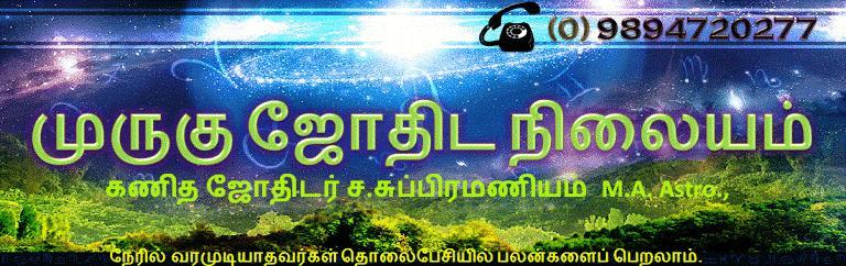 Astrology, Famous Tamil Astrologer, Astrology Consultant, Rasi palan today, Josiyar, jathaga palan