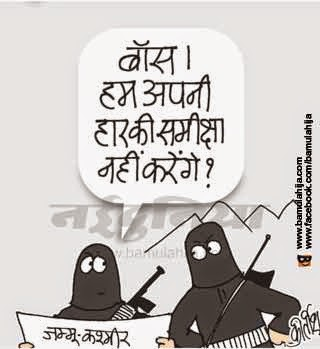 Terrorism Cartoon, jammu kashmir, assembly elections 2014 cartoons, cartoons on politics, indian political cartoon