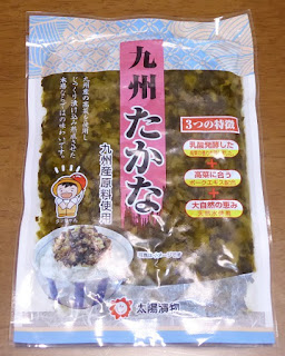 太陽漬物 九州たかな 九州産原料使用