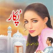 Pukar novel by Sarfaraz Ahmed Rahi pdf.