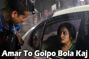 Amar To Golpo Bola Kaj - Bastushaap - Rupankar Bagchi