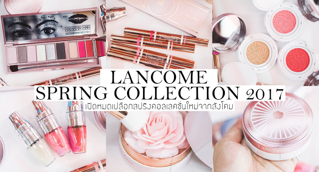 LANCOME SPRING COLLECTION 2017