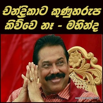 mahinda-rajapaksa-again-with-new