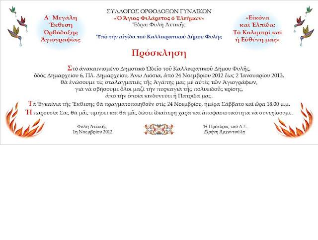 Πρόσκληση σε  Εκθεση Αγιογραφίας.