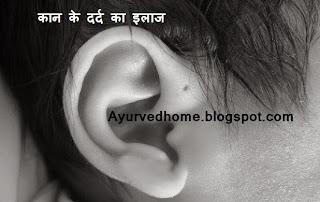 kaan dard ka ilaj,  कान दर्द का इलाज अफीम द्वारा