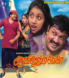 Watch Arangetra Velai (1990) Tamil Movie Online