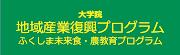地域産業復興(ふくしま未来食・農教育)プログラム