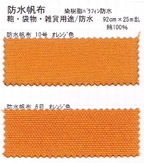 http://www.hide-aci.com/textile/special_canvas.html