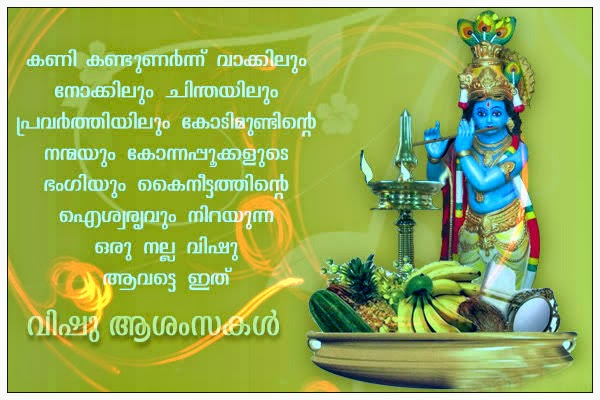 Hottest Vishu Malayalam Messages for Special Friends - Festival Chaska